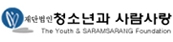 ��ܹ��� û�ҳ�� ������ The Youth & SARAMSARANG Foundation