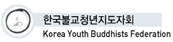 �ѱ��ұ�û��������ȸ Kora Youth Buddhists Federation