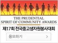 THE PRUDENTIAL SPIRIT OF COMMUNITY AWARDS �� 17ȸ ���߰���ڿ�����ȸ �����ϱ�